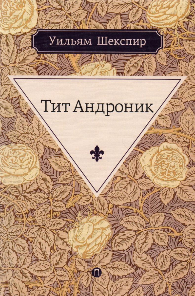 Шекспир У. Тит Андроник. Трагедия