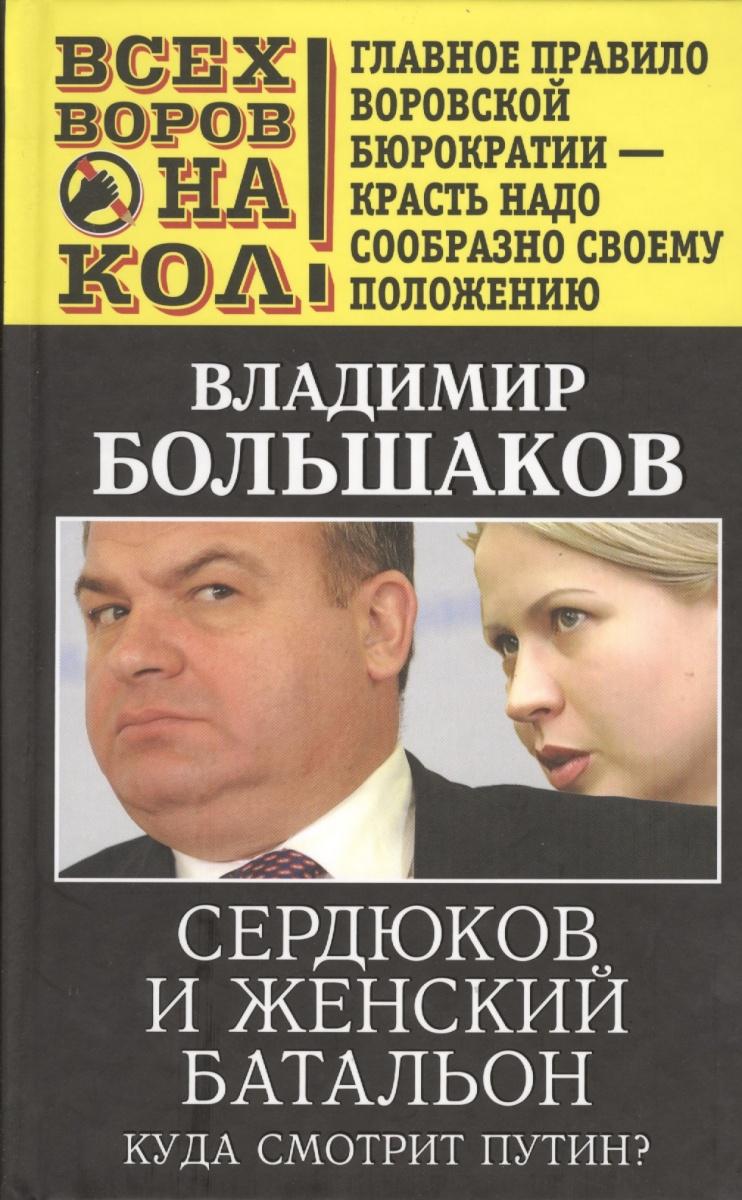 Большаков В. Сердюков и женский батальон. Куда смотрит Путин? сердюков ю контуры трансцендентального опыта