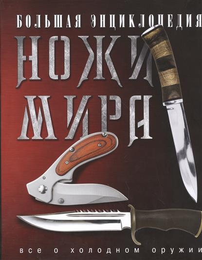 Большая энциклопедия. Ножи мира. Все о холодном оружии