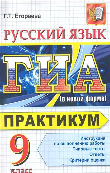 ГИА 2012 Русский язык 9 кл Практикум по вып. типовых тест. заданий