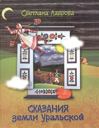 Лаврова С. Сказания земли Уральской лаврова с сказания земли уральской