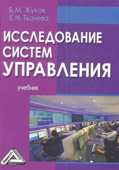 Жуков Б.: Исследование систем управления. Учебник