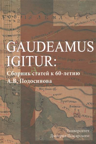 Gaudeamus Igitur: Сборник статей к 60-летию А. В. Подосинова