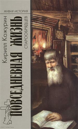 Кожурин К. Повседневная жизнь старообрядцев. 2-е издание