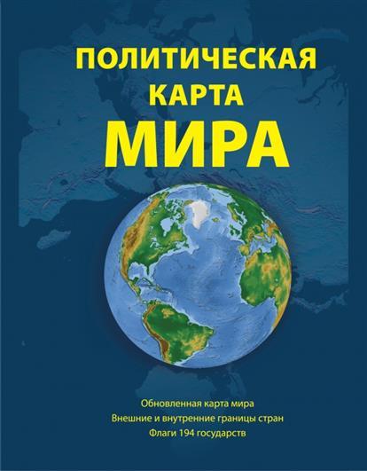 Политическая карта мира (1:23000000)