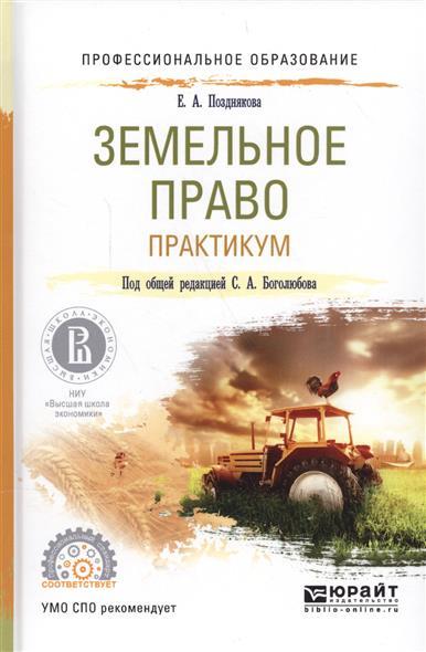 Земельное право. Практикум. Учебное пособие для СПО