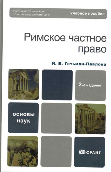 Гетьман-Павлова И. Римское частное право Учеб. пос.
