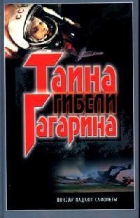 Шершер Э. Тайна гибели Гагарина Почему падают самолеты лилия гурьянова почему звезды падают неожиданные детские почему