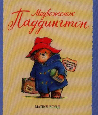 Бонд М.: Медвежонок Паддингтон