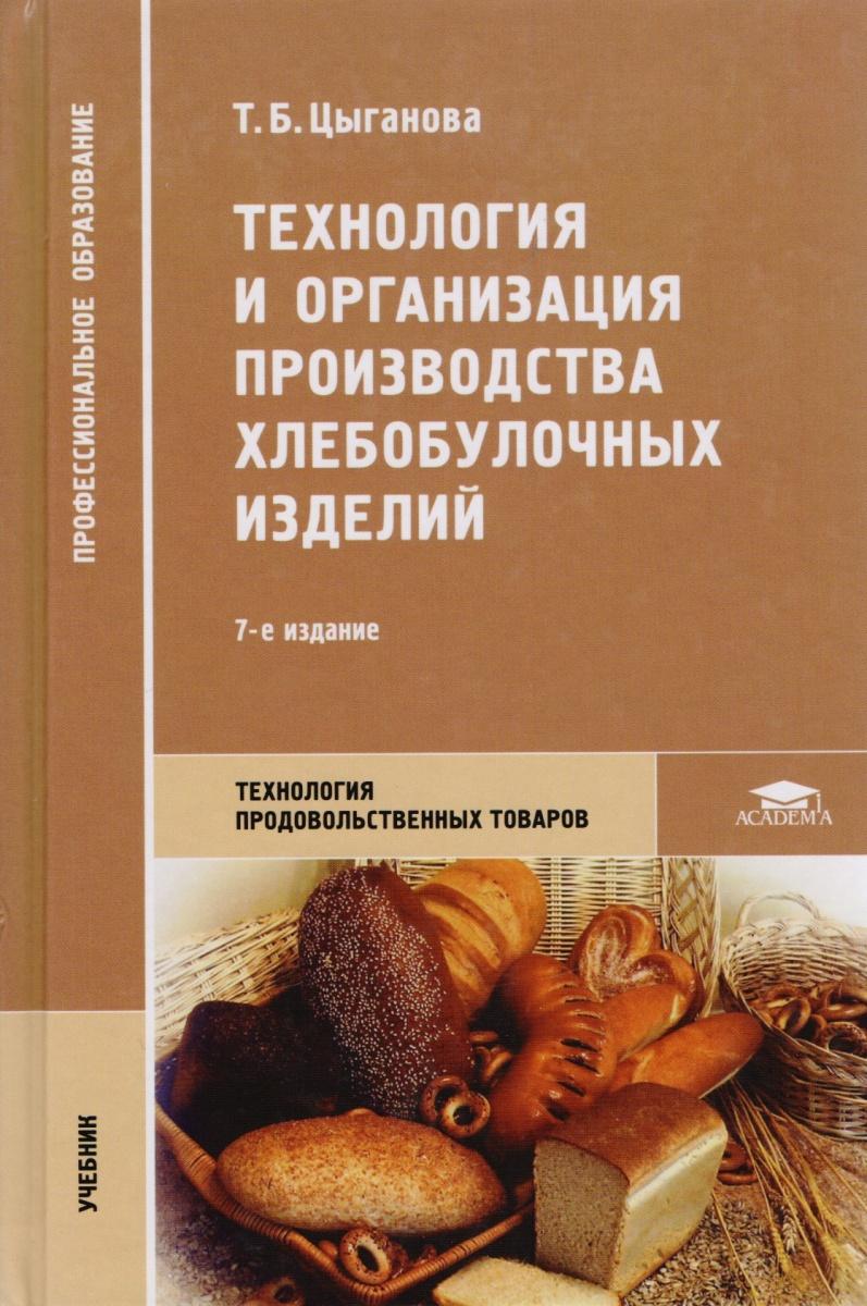 цены Цыганова Т. Технология и организация производства хлебобулочных изделий