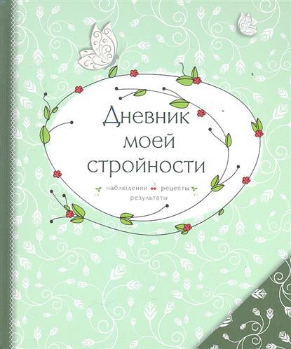 Левашева Е. (ред.) Дневник моей стройности. Наблюдения, рецепты, результаты (зеленый) левашева е ред все блюда для поста