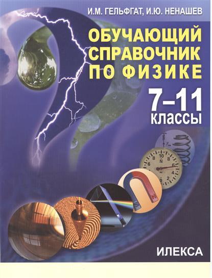 Обучающий справочник по физике. 7-11 классы