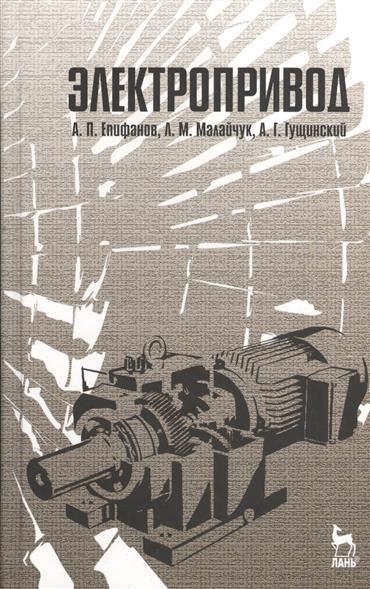 Епифанов А., Малайчук Л., Гущинский А. Электропривод: учебник л а бирман лидерство учебник