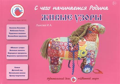 Лыкова И. Живые узоры. Альбом для детского творчества санни модный дизайн альбом для творчества