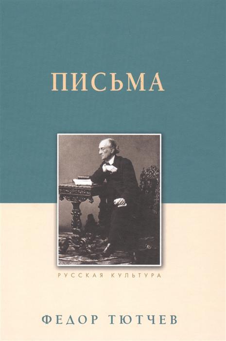 Письма, Тютчев Ф.