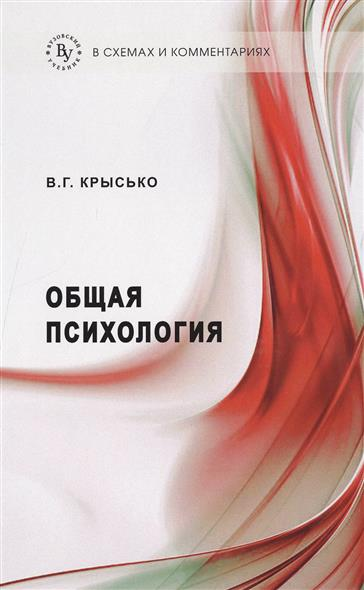 Общая психология в схемах и комментариях. Учебное пособие. Седьмое издание, переработанное и дополненное