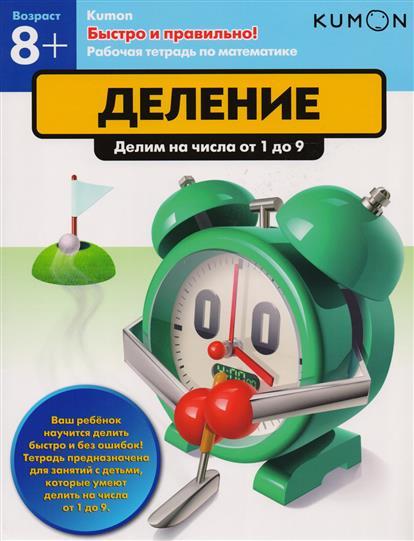 Бобкова А. (отв. ред.) Деление. Делим на числа от 1 до 9