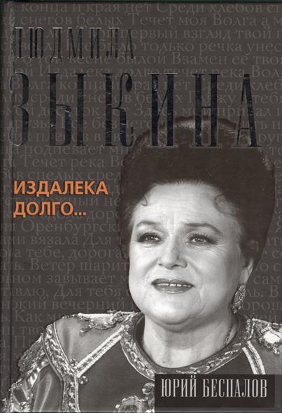Беспалов Ю. Людмила Зыкина. Из далека долго… людмила зыкина легенда века