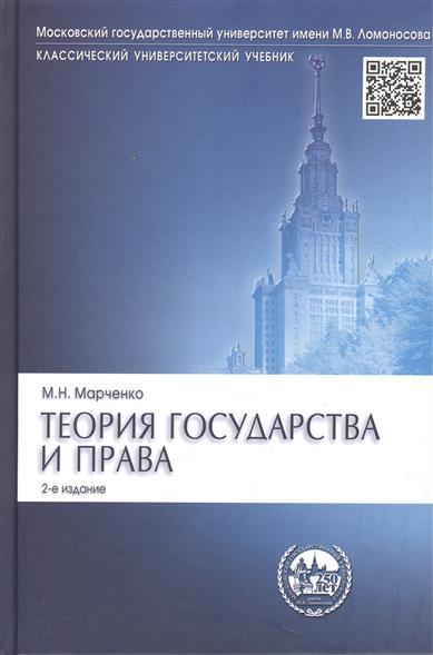 Проблемы теории государства и права. Учебник марченко м. Н.