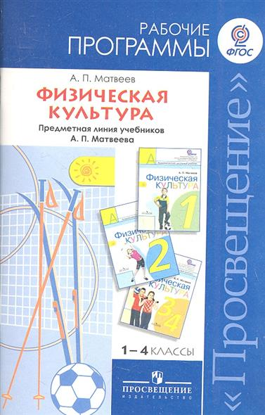 Физическая культура. Рабочие программы. Предметная линия учебников А.П. Матвеева. 1-4 классы. Пособие для учителей общеобразовательных учреждений