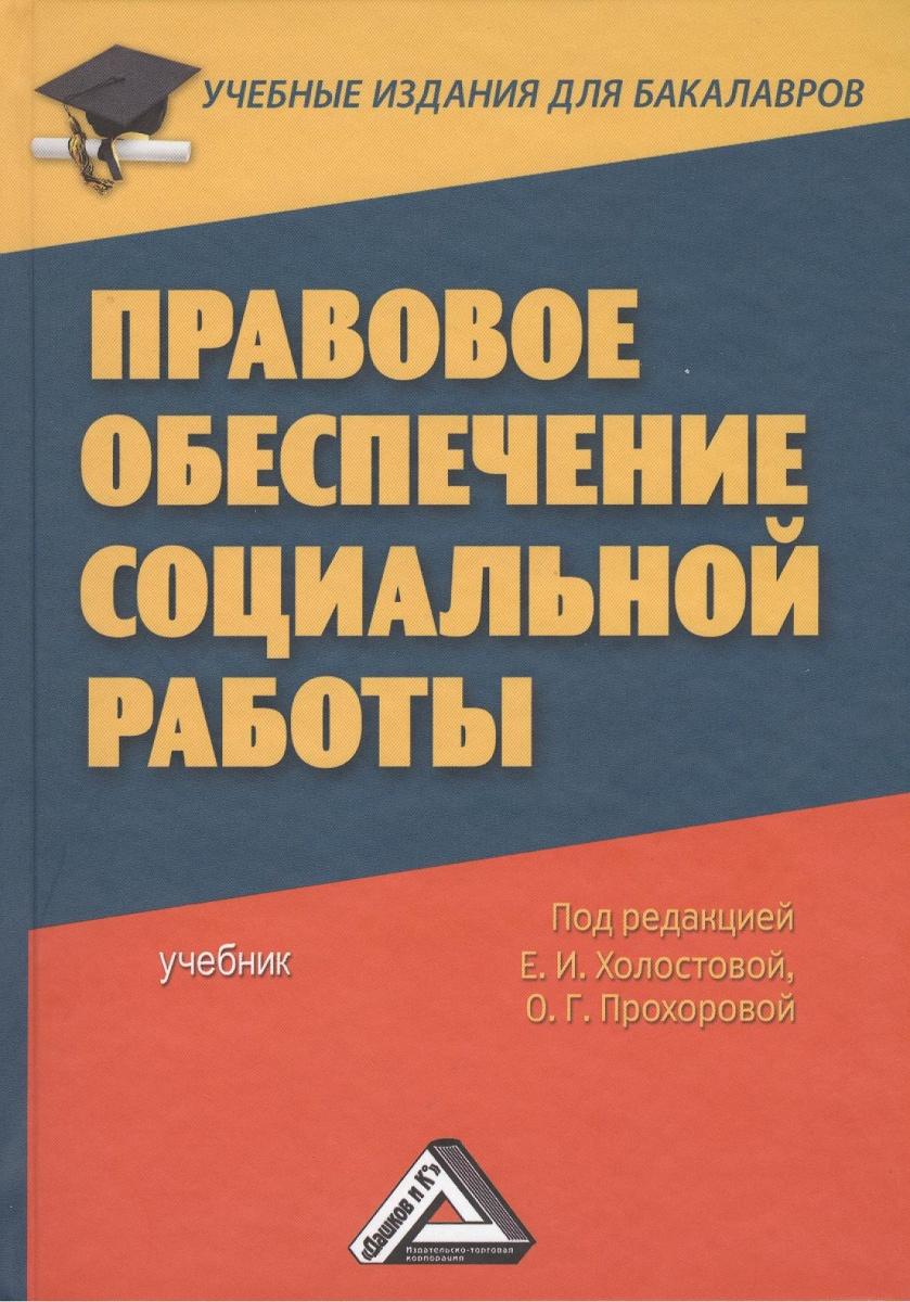 Правовое обеспечение социальной работы. Учебник