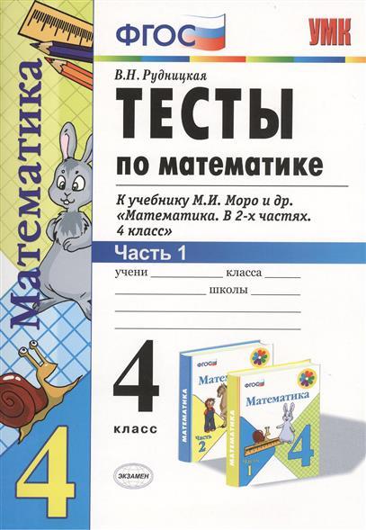 Рудницкая В.: Тесты по математике. 4 класс. Часть 1. К учебнику М.И. Моро и др.