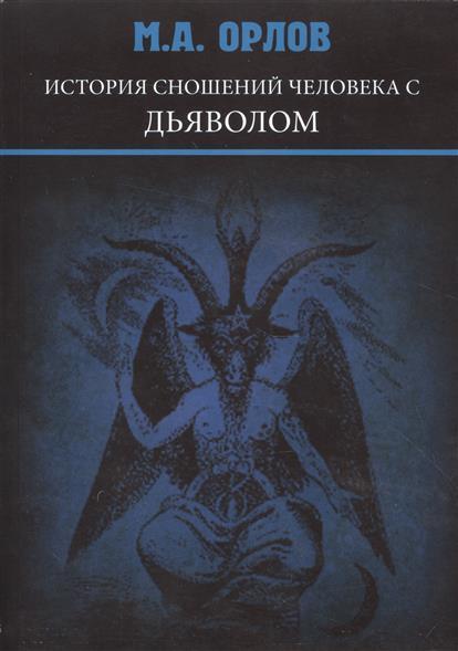 Орлов М. История сношений человека с дьяволом