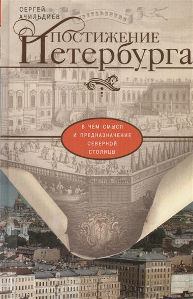 Постижение Петербурга. В чем смысл и предназначение Северной столицы