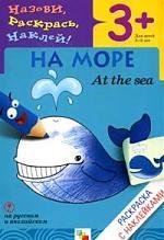 Мигунова Н. КР На море мигунова н а веселый новый год книжка вырубка на картоне
