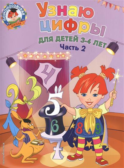 все цены на Володина Н. Узнаю цифры. Для детей 3-4 лет. Часть 2 ISBN: 9785699974078 онлайн