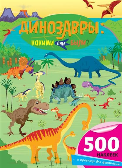 Саломатина Е. (ред.) Динозавры: какими они были?