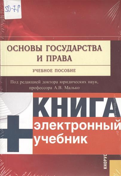 Основы государства и права. Учебное пособие. 4-е издание (Комплект книга + электронный учебник)