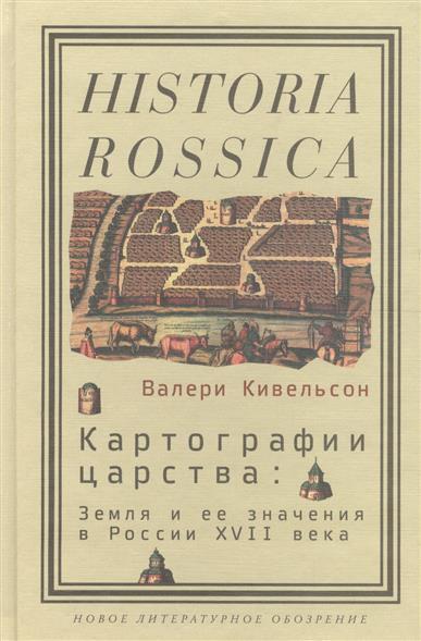 Картографии царства: Земля и ее значения в России XVII века
