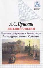 Пушкин Евгений Онегин