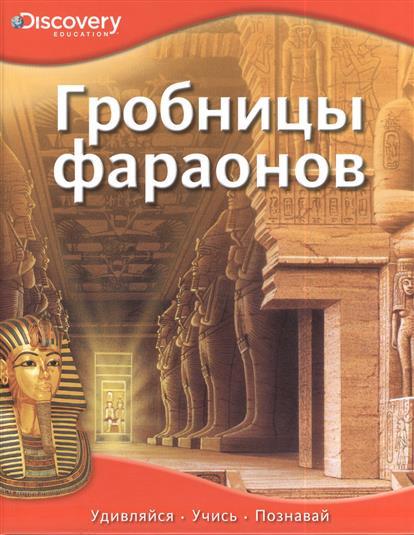 Красновская О. Гробницы фараонов
