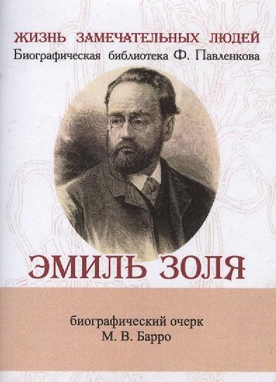 Эмиль Золя. Его жизнь и литературная деятельность. Биографический очерк (миниатюрное издание)