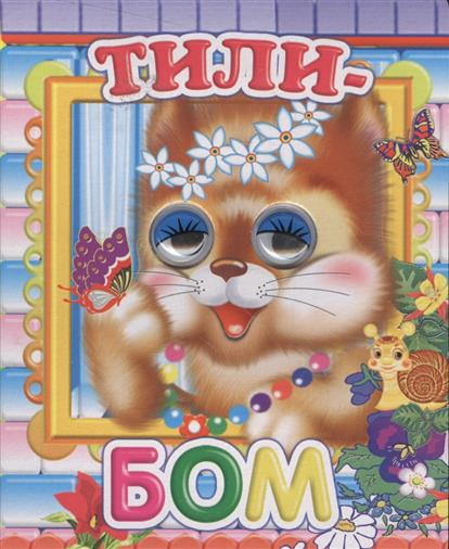 Тили-бом тили бом isbn 9785912823053