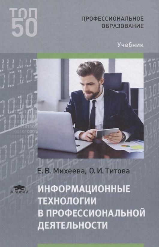 Михеева Е., Титова О. Информационные технологии в профессиональной деятельности. Учебник е yami сифон кофейник три поколения штрафа кофе е 1315 5d 5 частей