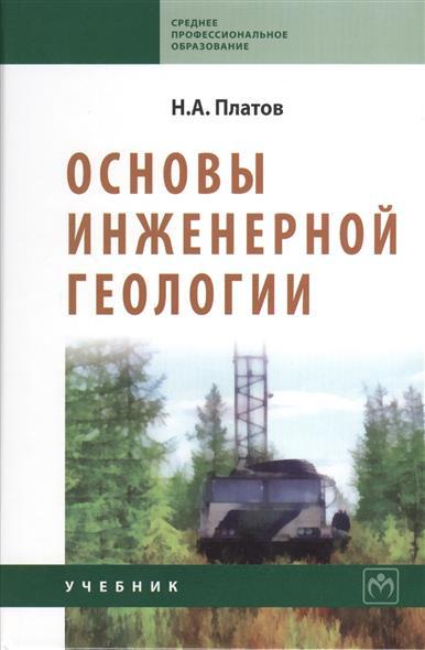 Основы инженерной геологии Учебник 3-е издание переработанное дополненное и исправленное