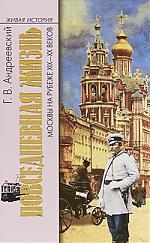 Повседневная жизнь Москвы на рубеже 19-20в.