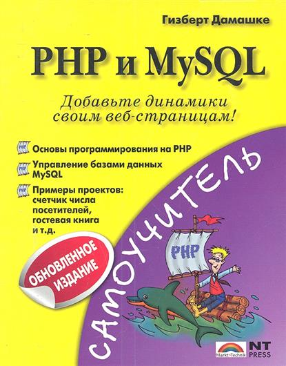 Дамашке Г. PHP и MySQL хмель topic php p