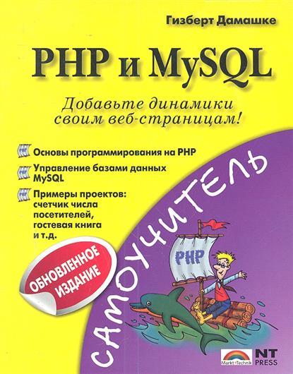 Дамашке Г. PHP и MySQL mysql 数据库应用案例课堂(附光盘)
