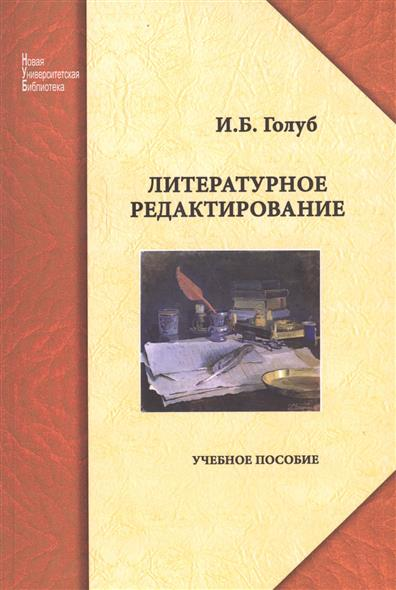 Голуб И. Литературное редактирование. Учебное пособие
