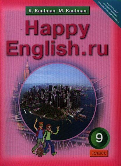 Английский язык. Счастливый английский.ру/Happy English.ru. Учебник для 9 класса общеобразовательных учреждений