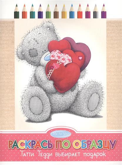 Татти Тедди выбирает подарок. Раскрась по образцу rebecca tatti w15102450057