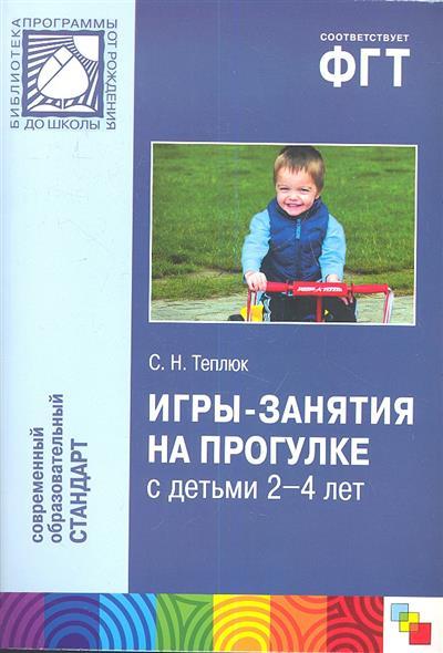 Игры-занятия на прогулке с детьми 2-4 лет. Пособие для педагогов дошкольных учреждений