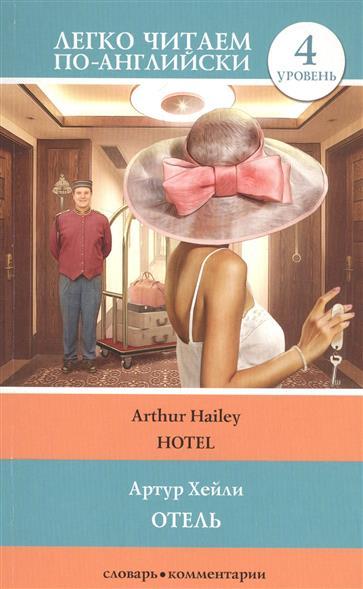Хейли А. Отель = Hotel. 4 уровень хейли а отель