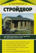 Стройдвор Хозяйственные постройки на дачном участке назарова в современные хозяйственные постройки и обустройство участка