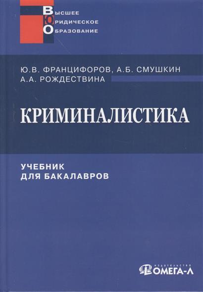 Францифоров Ю., Смушкин А., Рождествина А. Криминалистика. Учебник для бакалавров ю а высоцкая овощи