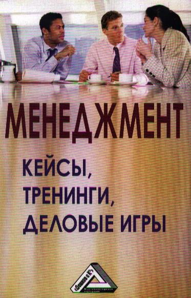 Анопченко Т.: Менеджмент: кейсы, тренинги, деловые игры. Практикум. Учебное пособие